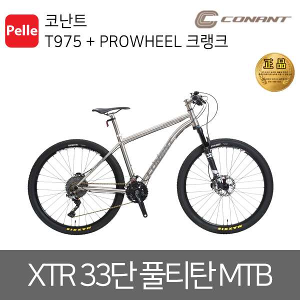 코난트 T975 + PROWHEEL