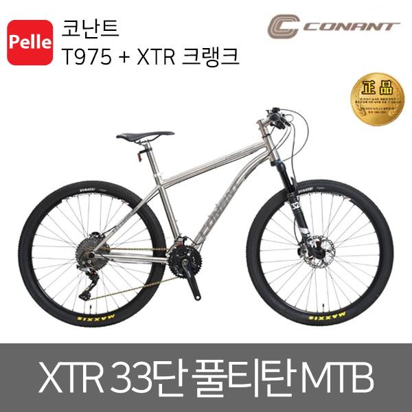 코난트 T975 + XTR 크랭크