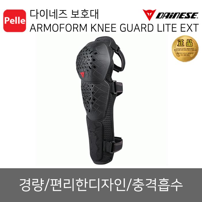 다이네즈 보호대 ARMOFORM KNEE GUARD LITE EXT 자전거보호대/자전거용품/보호대/자전거액세서리/라이더보호대/무릎보호대/근육보호/다이네즈/빠른배송