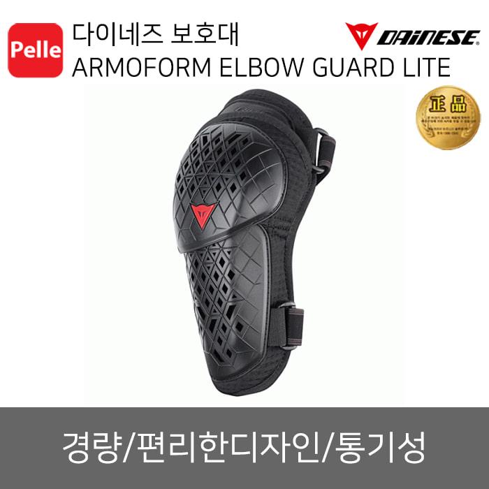 다이네즈 보호대 ARMOFORM ELBOW GUARD LITE 자전거보호대/자전거용품/보호대/자전거액세서리/라이더보호대/무릎보호대/근육보호/다이네즈/빠른배송