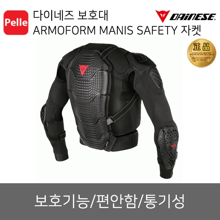 다이네즈 보호대 ARMOFORM MANIS SAFETY JACKET 자전거보호대/자전거용품/보호대/자전거액세서리/라이더보호대/무릎보호대/근육보호/다이네즈/빠른배송