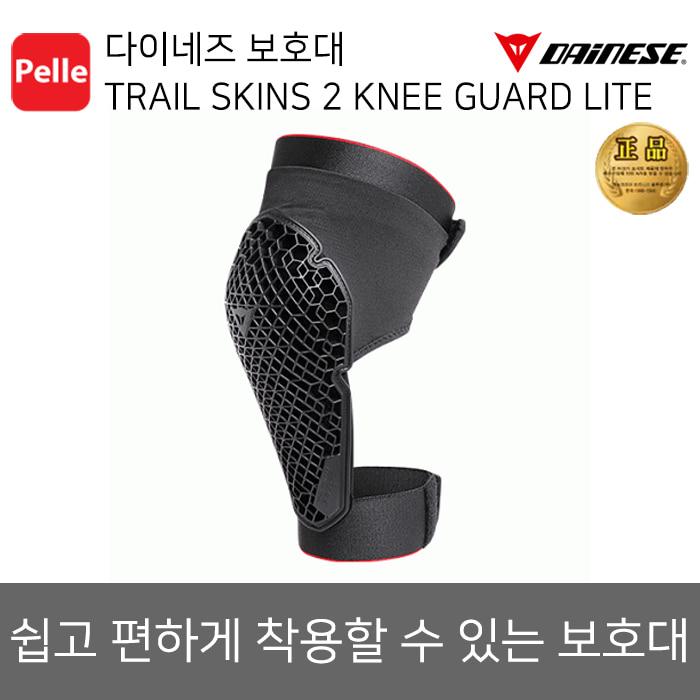 다이네즈 보호대 TRAIL SKINS 2 KNEE GUARD LITE 자전거보호대/자전거용품/보호대/자전거액세서리/라이더보호대/무릎보호대/근육보호/다이네즈/빠른배송