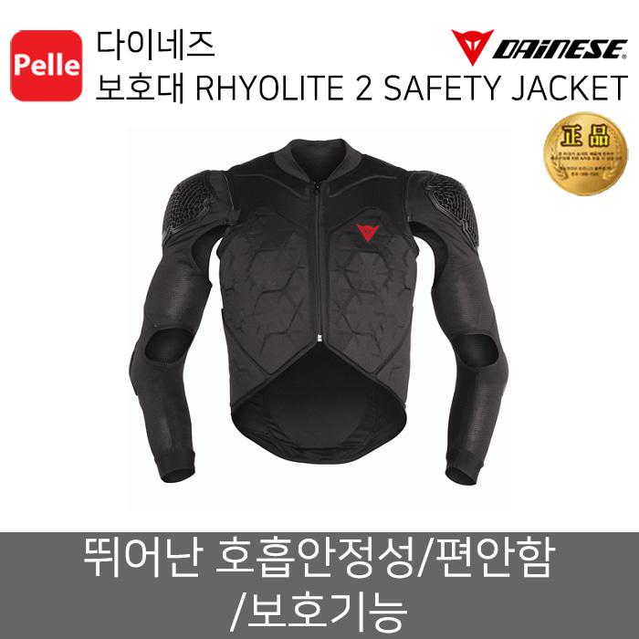 다이네즈 보호대 RHYOLITE 2 SAFETY JACKET 자전거보호대/자전거용품/보호대/자전거액세서리/라이더보호대/무릎보호대/근육보호/다이네즈/빠른배송