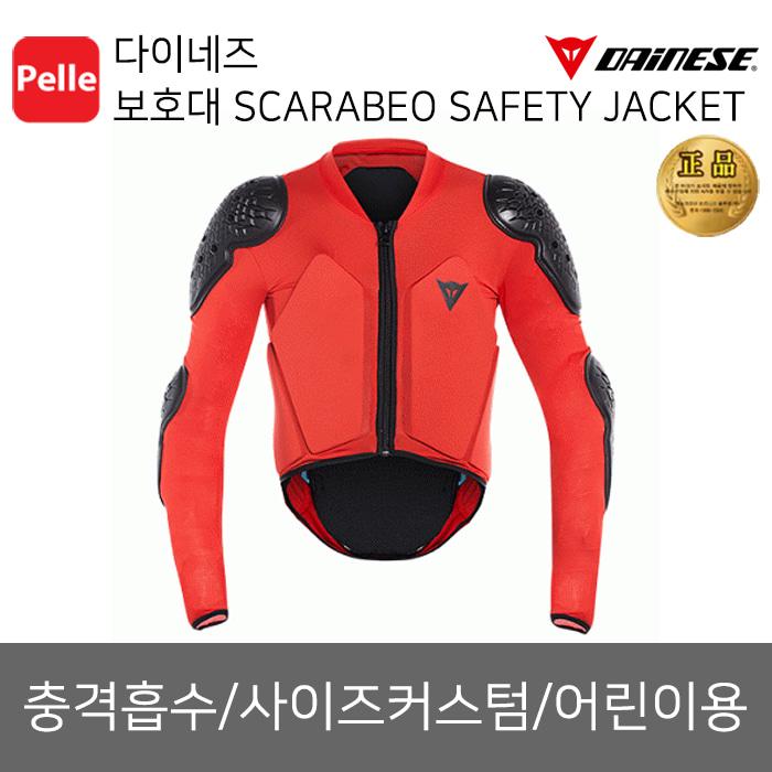 다이네즈 보호대 SCARABEO SAFETY JACKET 자전거보호대/자전거용품/보호대/자전거액세서리/라이더보호대/무릎보호대/근육보호/다이네즈/빠른배송
