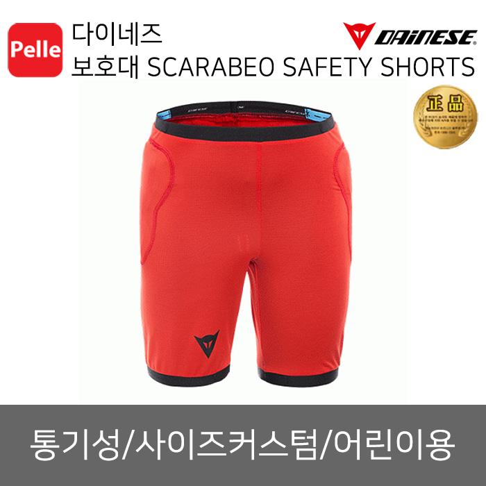다이네즈 보호대 SCARABEO SAFETY SHORTS 자전거보호대/자전거용품/보호대/자전거액세서리/라이더보호대/무릎보호대/근육보호/다이네즈/빠른배송