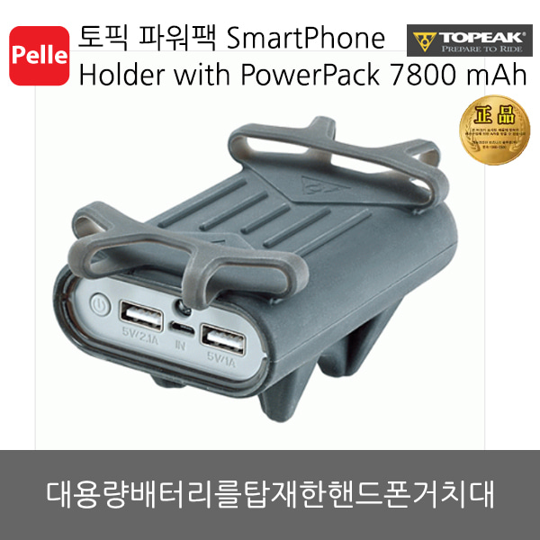 토픽 파워팩 SmartPhone Holder with PowerPack 7800 mAh
