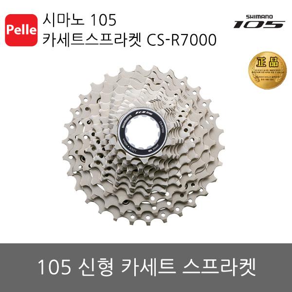 시마노 105 카세트스프라켓 CS-R7000 SHIMANO