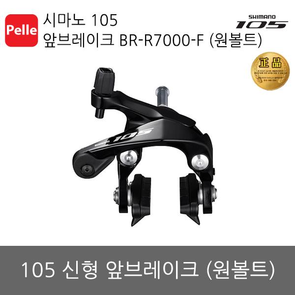 시마노 105 앞브레이크 BR-R7000-F SHIMANO (원볼트)
