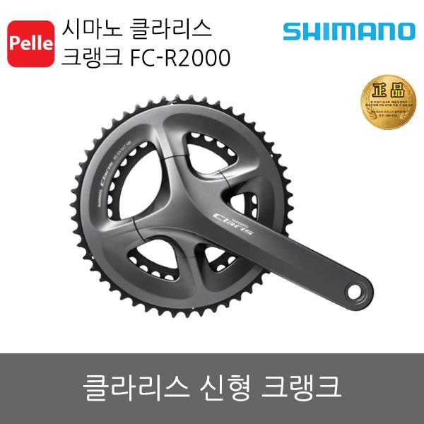 시마노 클라리스 크랭크 FC-R2000 (50X34T, BB 미포함)