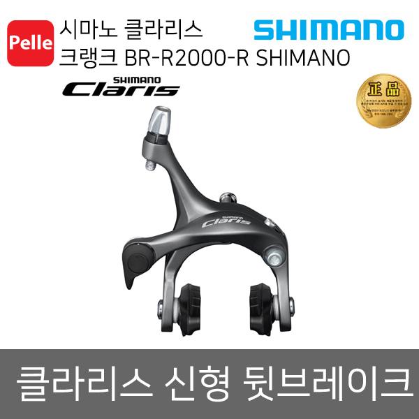 시마노 클라리스 브레이크 BR-R2000-R