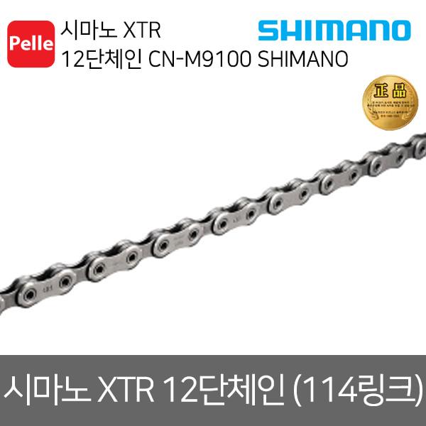 시마노 XTR 12단체인 CN-M9100 SHIMANO/자전거부품/컴포넌트/자전거컴포넌트/로드자전거부품/로드싸이클/공식수입정품