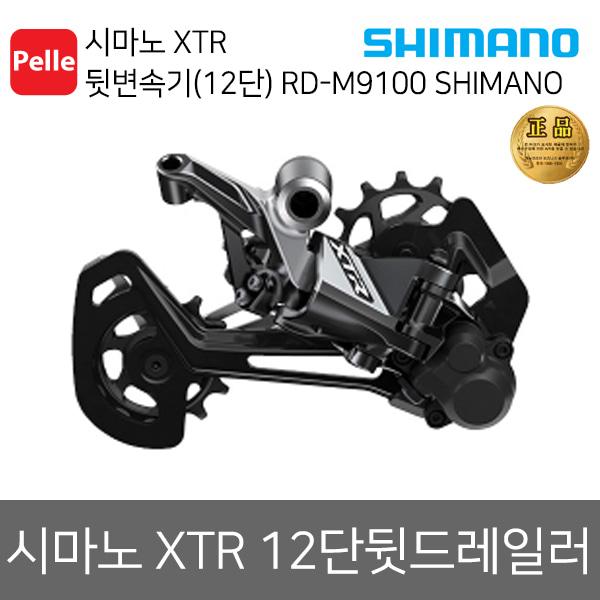 시마노 XTR 뒷변속기(12단) RD-M9100 SHIMANO/자전거부품/컴포넌트/자전거컴포넌트/로드자전거부품/로드싸이클/공식수입정품