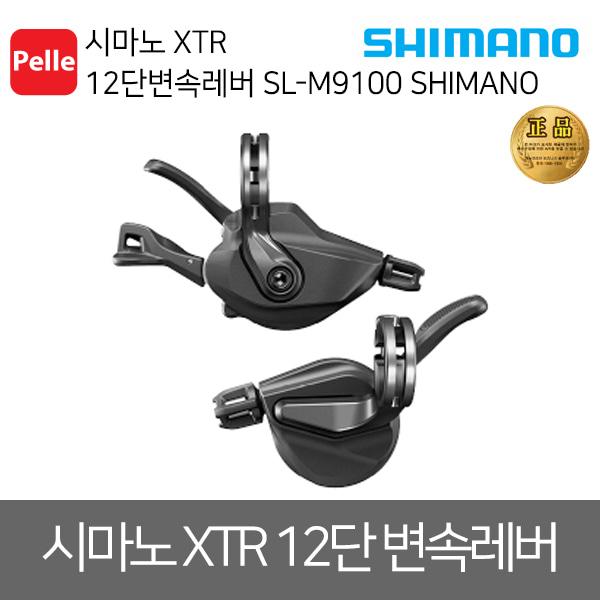 시마노 XTR 12단변속레버 SL-M9100 SHIMANO/자전거부품/컴포넌트/자전거컴포넌트/로드자전거부품/로드싸이클/공식수입정품