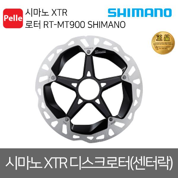 시마노 XTR 로터 RT-MT900 SHIMANO/자전거부품/컴포넌트/자전거컴포넌트/로드자전거부품/로드싸이클/공식수입정품