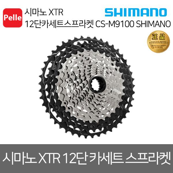 시마노 XTR 12단카세트스프라켓 CS-M9100 SHIMANO/자전거부품/컴포넌트/자전거컴포넌트/로드자전거부품/로드싸이클/공식수입정품