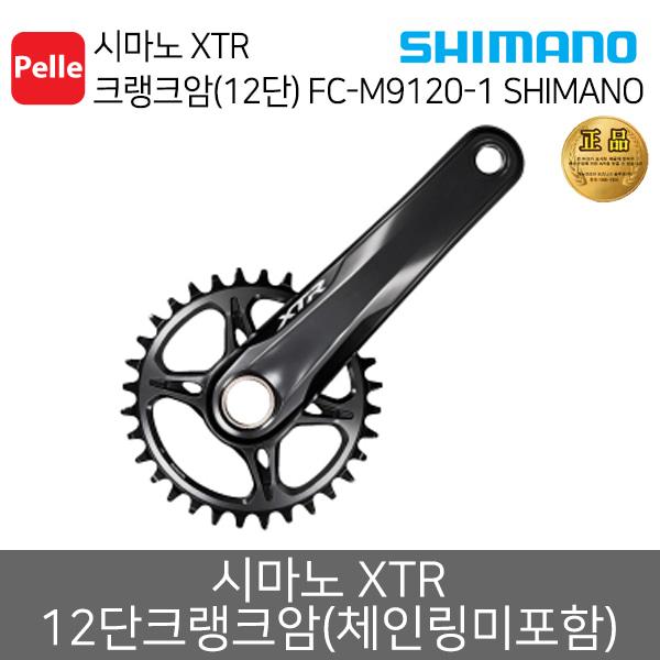시마노 XTR 크랭크암(12단) FC-M9120-1 SHIMANO/자전거부품/컴포넌트/자전거컴포넌트/로드자전거부품/로드싸이클/공식수입정품