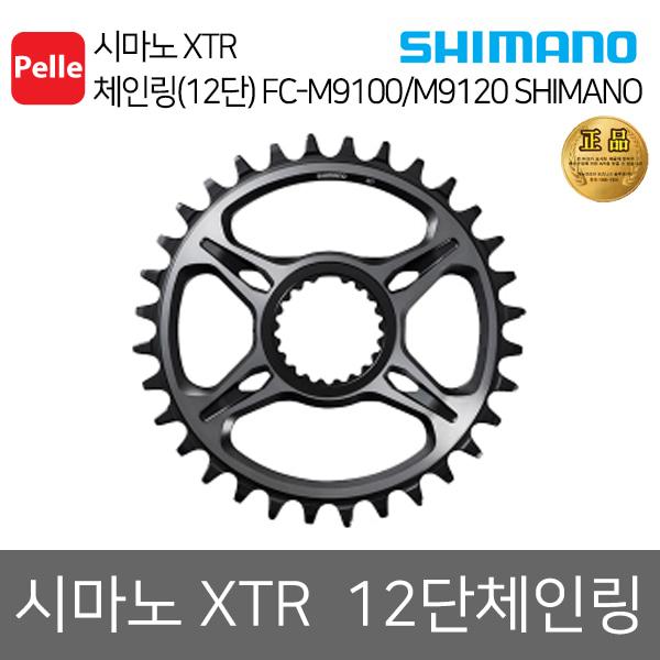 시마노 XTR 체인링(12단) FC-M9100/M9120 SHIMANO/자전거부품/컴포넌트/자전거컴포넌트/로드자전거부품/로드싸이클/공식수입정품