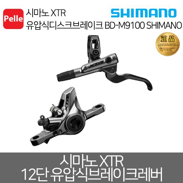 시마노 XTR 유압식디스크브레이크 BD-M9100 SHIMANO/자전거부품/컴포넌트/자전거컴포넌트/로드자전거부품