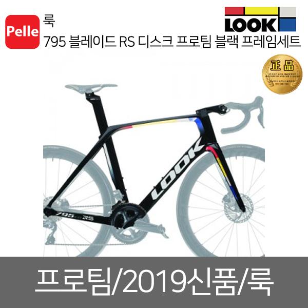 룩 2019 795 블레이드 RS 디스크 프로팀 블랙 프레임세트