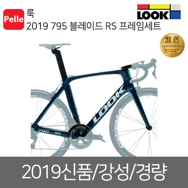 룩 2019 795 블레이드 RS 프레임세트