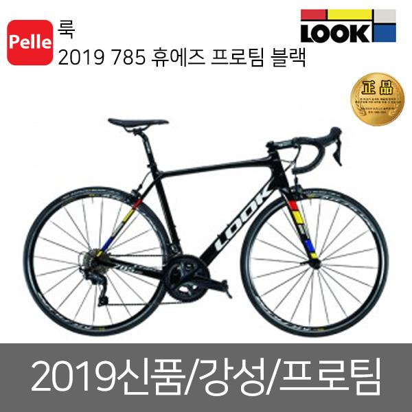 룩 2019 785 휴에즈 프로팀 블랙