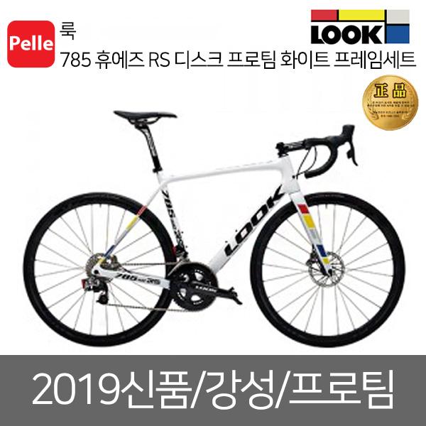 룩 2019 785 휴에즈 RS 디스크 프로팀 화이트 프레임세트