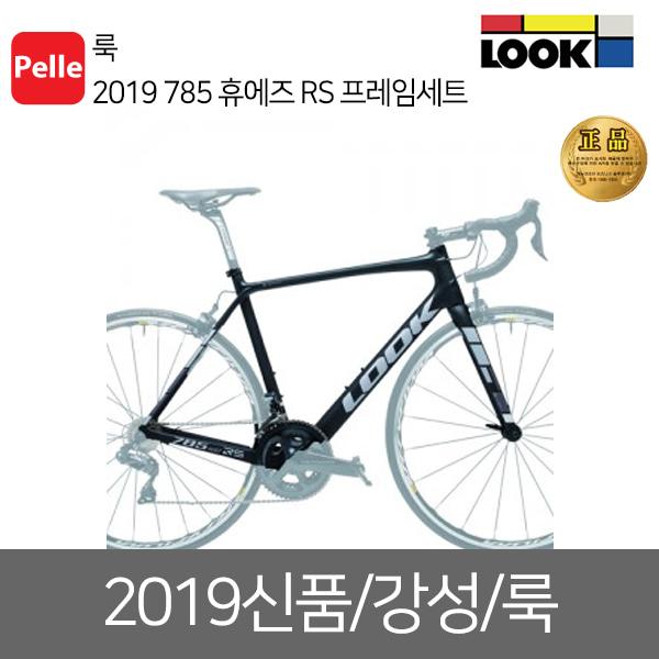 룩 2019 785 휴에즈 RS 프레임세트