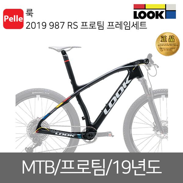 룩 2019 987 RS 프로팀 프레임세트